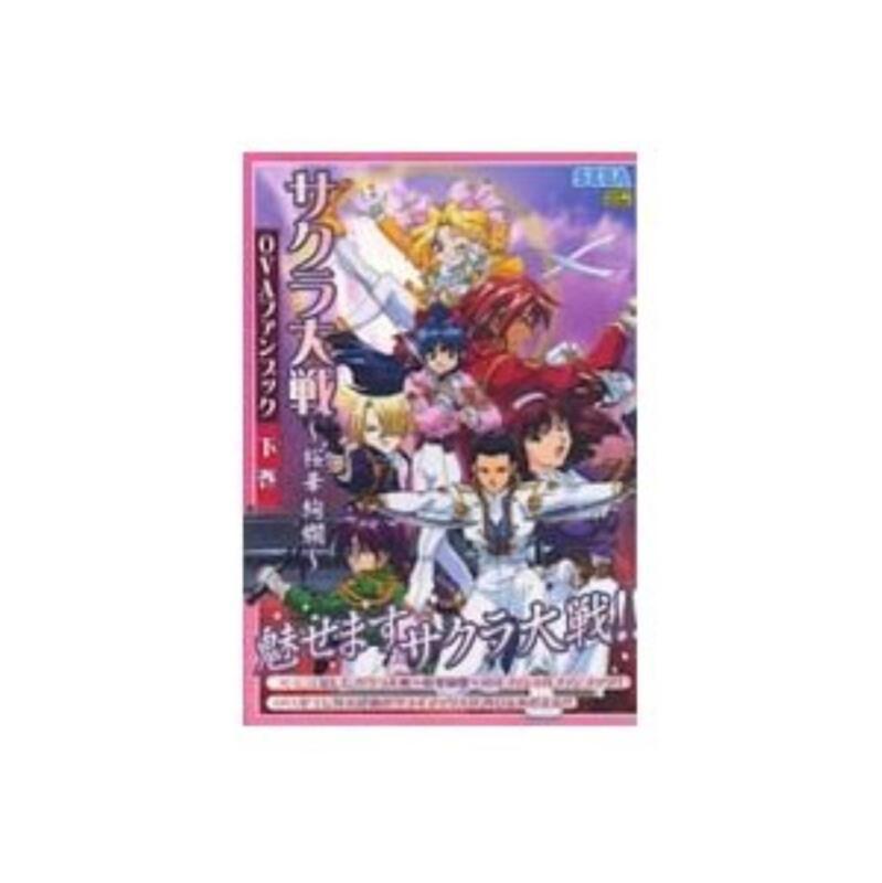 Sakura Wars (Taisen) Ouka Kenran OVA fan book gekan