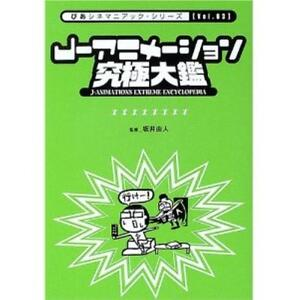 J-ANIMATION-EXTREME-ENCYCLOPEDIA-Japanese-Anime-50-years-history-book
