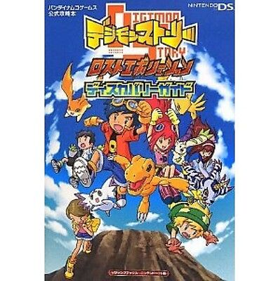 Digimon Story Lost Evolution Discovery Guide official strategy guide book / DS (Digimon Lost Evolution)
