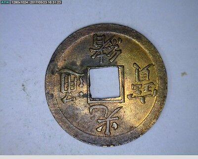 1875-1908 1 Cash China ( 56-224 )