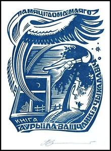 Leonenko Vasyl 2008 Exlibris X3 Stork Storch Bird Vogel Animals Tree 1212 - <span itemprop=availableAtOrFrom>Dabrowa Bialostocka, Polska</span> - Leonenko Vasyl 2008 Exlibris X3 Stork Storch Bird Vogel Animals Tree 1212 - Dabrowa Bialostocka, Polska