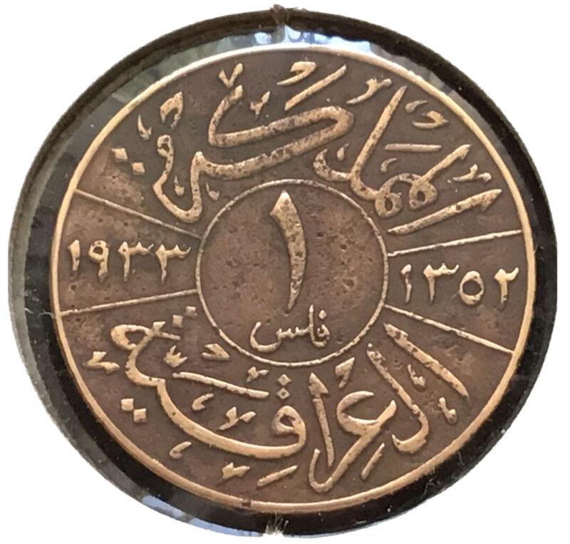 Iraq 1 Fils 1933 Faisal I Bronze Coin, Km#95. الملك فيصل الاول