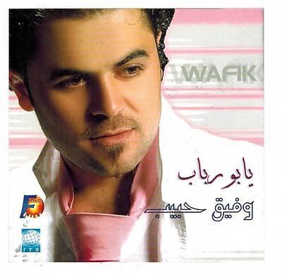 Arabische Musik - Wafik Habib - Ya Bou Rabab
