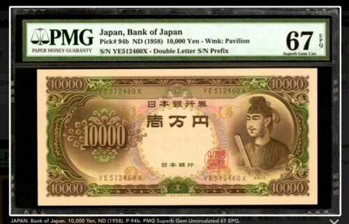10,000 Yen 1958 Bank of Japan PMG 67 EPQ Superb Gem Uncirculated