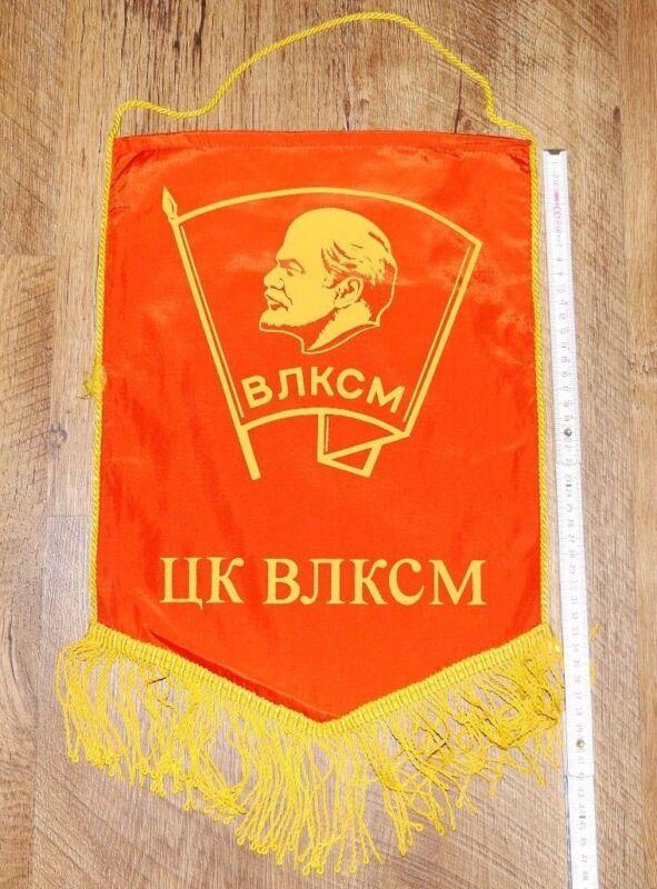 Soviet USSR Red Lenin Award Pennant Flag Central Committee CK VLKSM KPSS #49