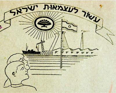 1958 HAIFA COMMEMO Jewish COPYBOOK Illust HEBREW Israel FLAG 10 INDEPENDENCE DAY