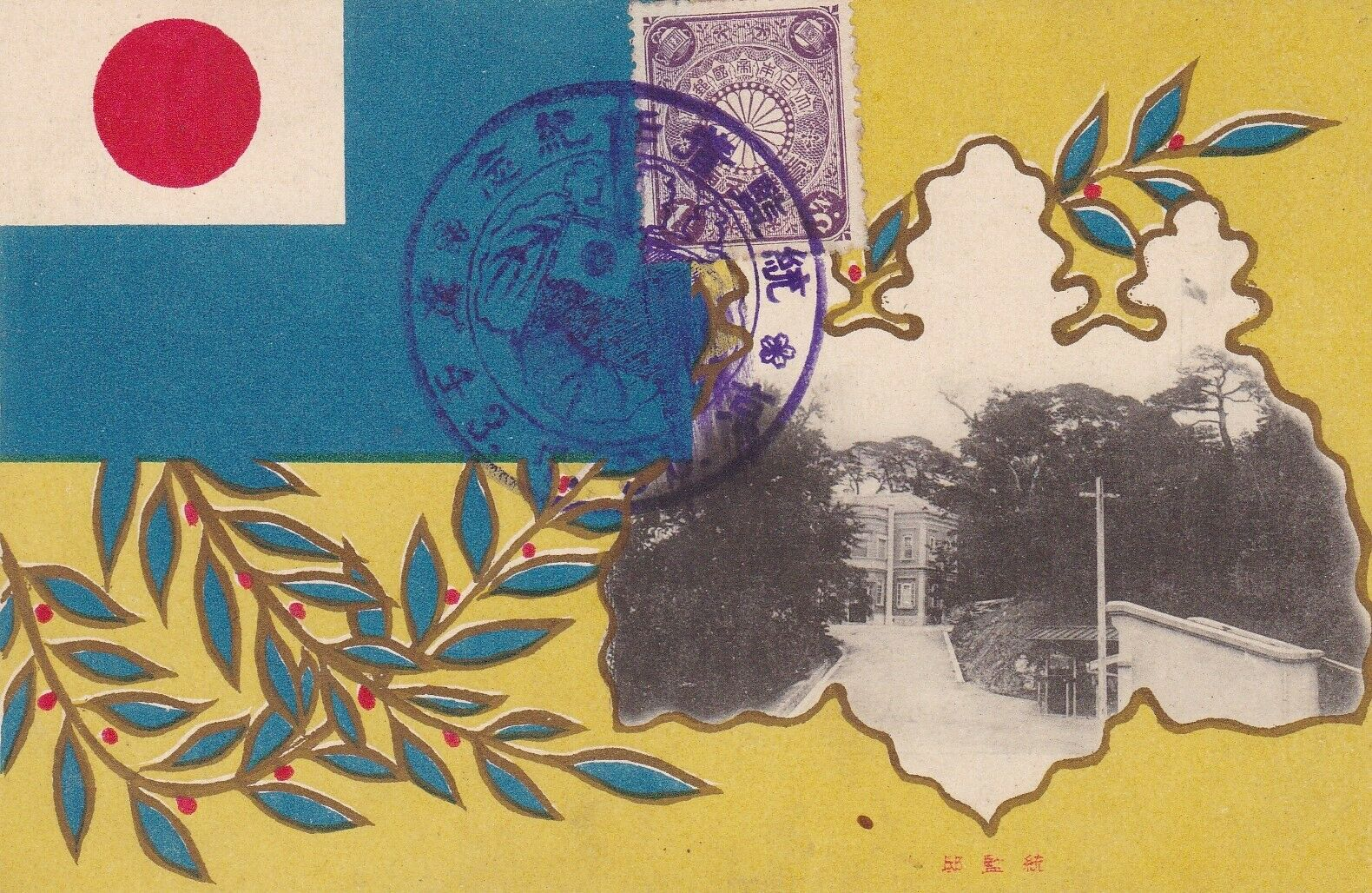 Japan Commemorative Postcard Appointment Of Resident General Of Korea  - $15.00