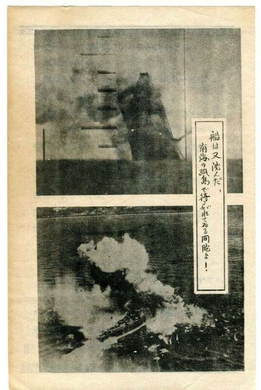 PROPAGANDA LEAFLET TO THE JAPANESE HOME LAND, DURING JULY OF 1945