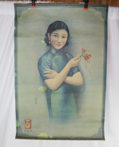 Vintage 1930s Hatamen Chinese Cigarette Advertisement Poster ORIGINAL Authentic