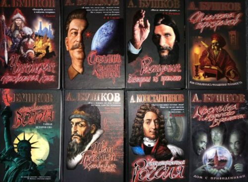 LOT OF 8  BOOKS  Aleksandr Bushkov +Константинов BOOKS IN RUSSIAN FREE SHIPPING