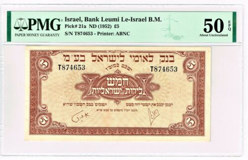 Israel: 5 Pounds ND (1952) Pick 21a PMG About Uncirculated 50 EPQ.