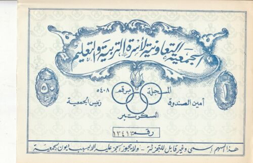 shares EGYPT 1950th 50 piasters Share Bond Stock Cooperative Society Education