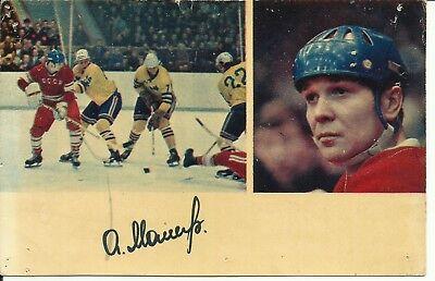 Alexander MALTSEV USSR Ice Hockey Russian 1971 Hockey CARD segunda mano  Embacar hacia Argentina