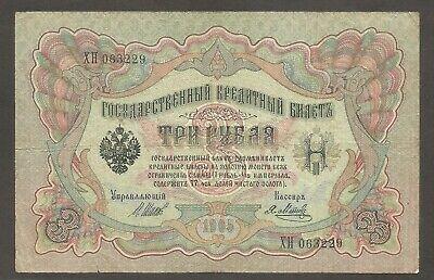 Russia (Czarist) 3 Rubles 1905; F, P-9c; Shipov & Ya. Metz