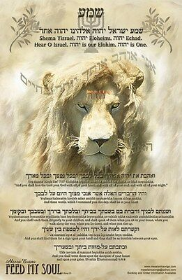 "MESSIANIC JEWISH Shema Ve'Ahavta POSTER ""Hear O Israel, YHWH-AND YOU SHALL LOVE"