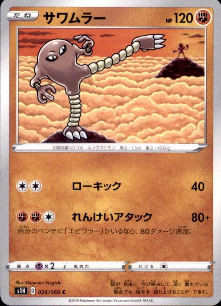 Hitmonchan Shield s1H 027//060 Pokémon TCG Japan