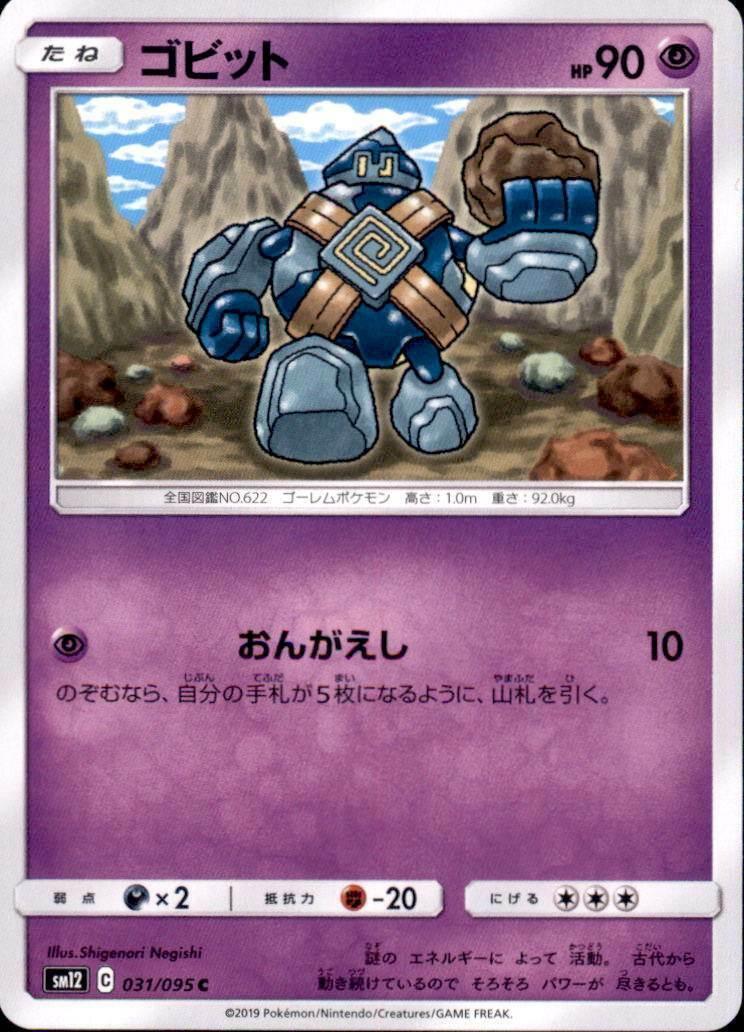 Pokemon Japanese SM12 Alter Genesis C Rowlet 008//095
