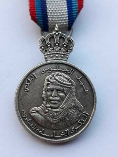 Jordan King Hussein medal military 1977 Silver Jubilee vintage rare miniature