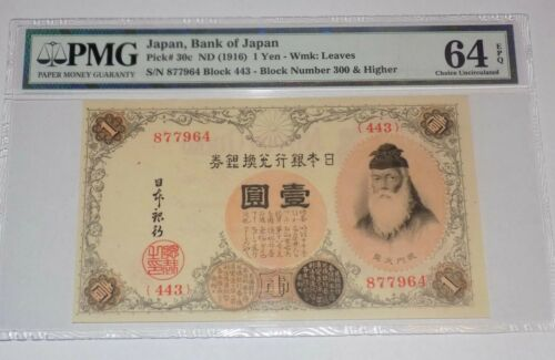 BANK OF JAPAN ND (1916) 1 Yen 1916 Japanese Note PMG Pick#30c CHOICE UNC 64 EPQ
