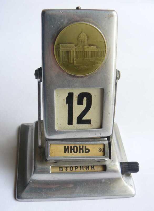 Vintage USSR Russian Desk Brass Calendar Leningrad Mint