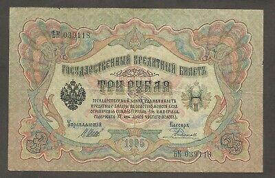 Russia (Czarist) 3 Rubles 1905; F+, P-9c; Shipov & Rodionov