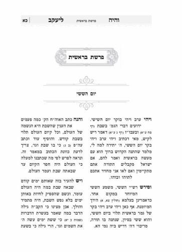 sefer Vehaia Leyaakov - Rabbi Yaakov Rechnitz ספר והיה ליעקב - על פרשיות התורה 6