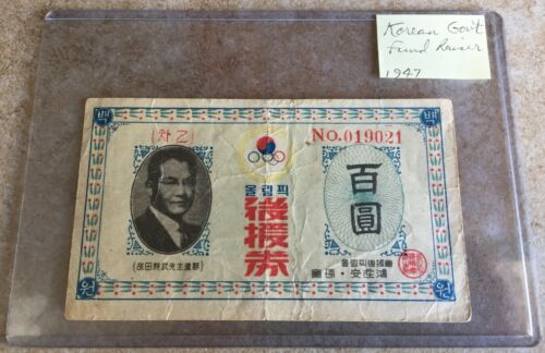 RARE, KOREAN GOVERNMENT OLYMPIC FUNDRAISER- BANK NOTE PAPER(?). 1947
