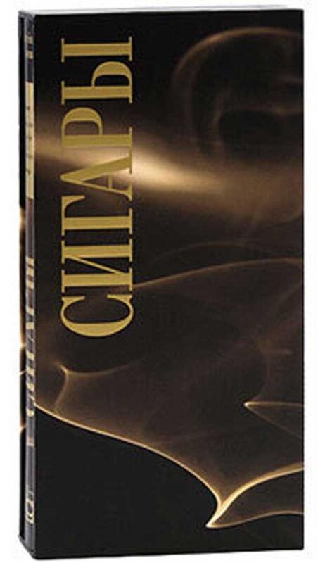 Cigars. (Gift Edition)International Connoisseur