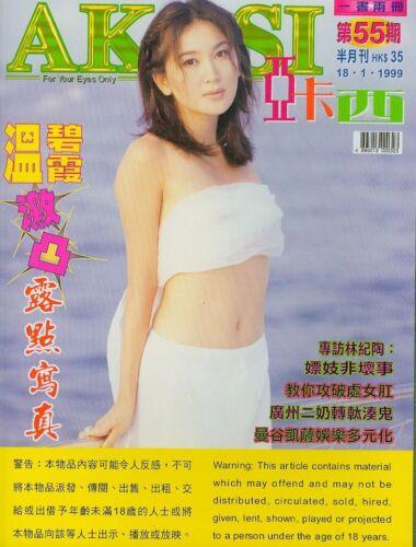 AKASI Magazine Hong Kong Asian Chinese Japanese #55