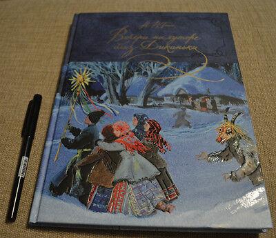 GOGOL Russian book GIFT edition Вечера на хуторе близ Диканьки подарочное