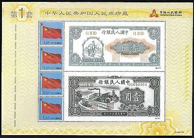 China Peoples Bank Of China 1St Issue Banknote Special S S 622 Little Crease