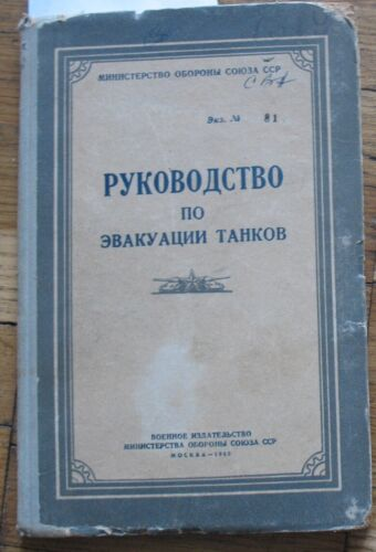 Manual Evacuation Кescue Armored Russian Weapon Army Tank Panzer battle T 34 War