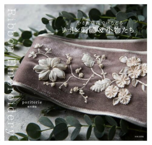 Ribbon Embroidery by Small Flowers /Japanese Craft Pattern Book Brand New!