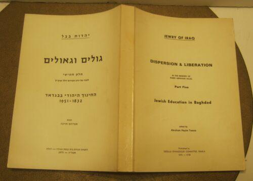 JEWRY OF IRAQ Dispersion & Liberation Part 5 JEWISH EDUCATION IN BAGHDAD 1975!!!