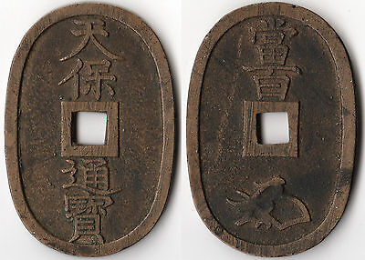 Nd  1835 70  Japan 100 Mon Large Coin C 7
