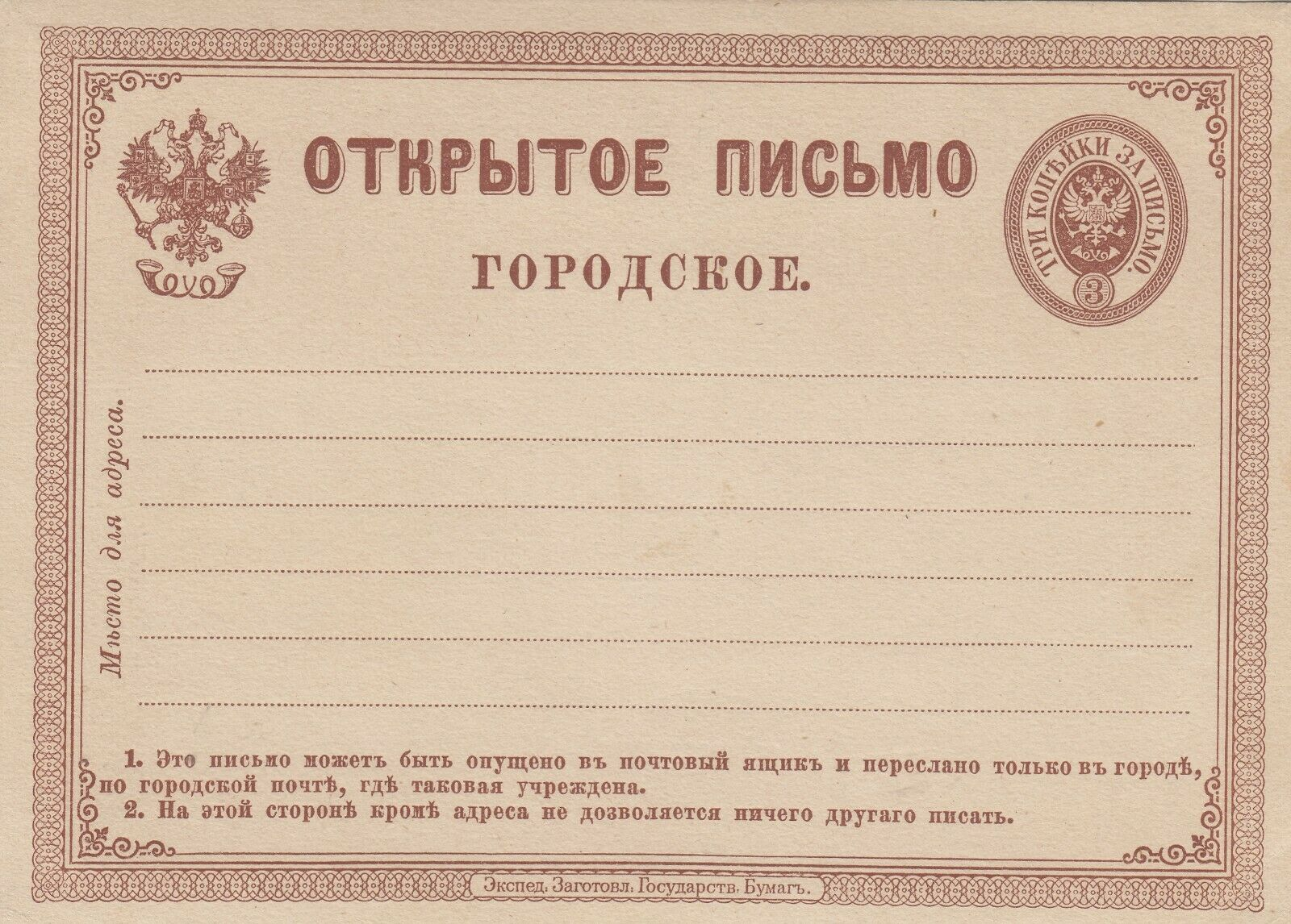 Russia Stamped Postcard 1872. First Issue. Mint.  - $19.99