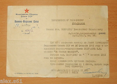 -UdSSR  Urkunde   U1