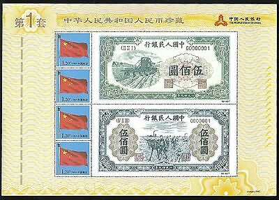 China Peoples Bank Of China 1St Issue Banknote Special S S 6244 Dirty Back