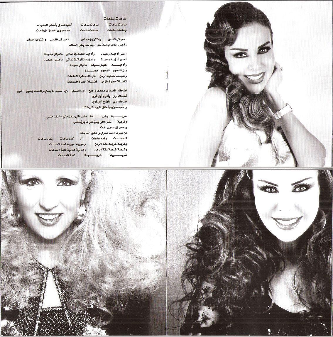 Fairouz Songs within ya dala3, zay el 3asal, 3al nada, sa3at, sabah /rola 2 hours