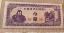 Old & foreign bills