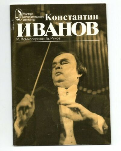 Russian 1985 Konstantin Ivanov Conductor Series: masters of the performing arts