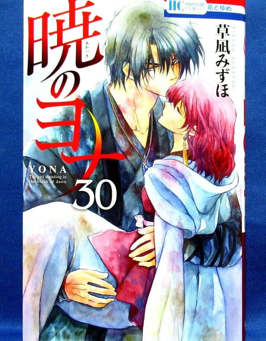3-7 DaysYona of the Dawn Akatsuki no Yona Official Fan Book from JP