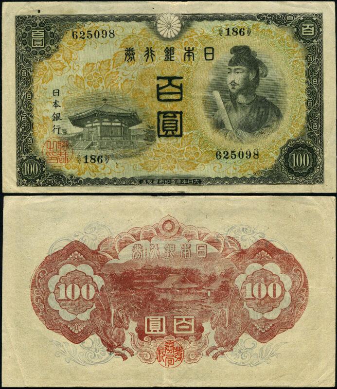 Pick #57b 100 Yen 1944 Japan VF+