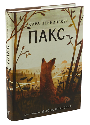 Сара Пеннипакер: Пакс Russian kids book