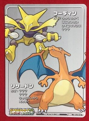 Pokemon Battle e Series - FireRed & LeafGreen Charizard Card 001/012 Mint Rare