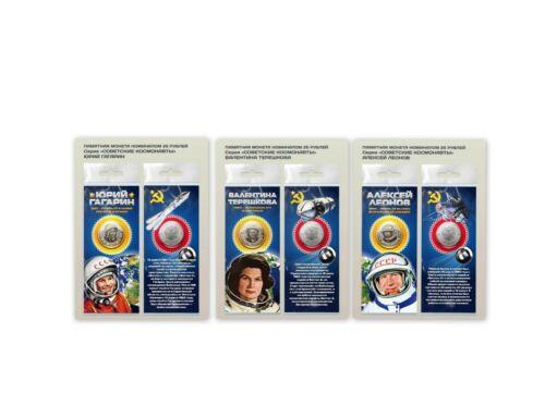 Russia 2019, Space, Y.Gagarin, V.Tereshkova, A.Leonov  25 Rbl x 3 coins in pack