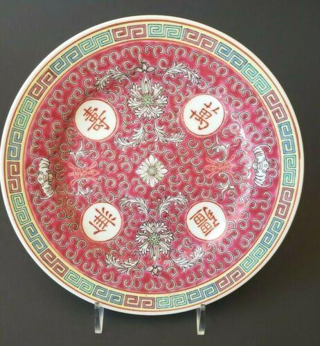 "Vintage Mun Shou Famille Rose Pink Longevity Jingdezhen China Salad Plate 8"""