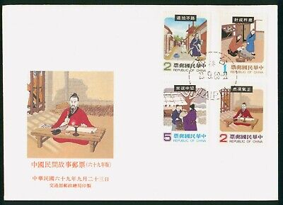 Mayfairstamps China Taiwan Combo ROC First Day Cover wwo1237