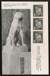 JAPAN-Akita-Dog-Maximum-Card