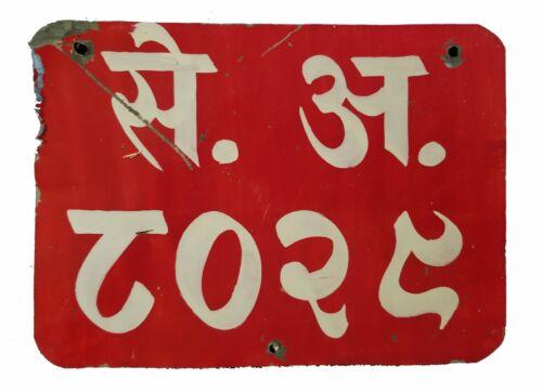 Nepal - Circa 1980s - License Plate